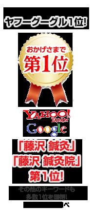 おかげさまで支持されています!Yahoo、Google第1位!